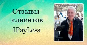 Благодарный отзыв о компании IPayLess Семена Габая (Нетания)
