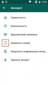 Как изменить номер в WhatsApp2