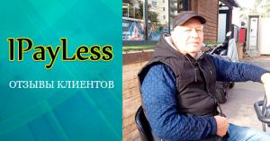 Благодарный клиент IPayLess Владимир Кацав из Бат-Яма