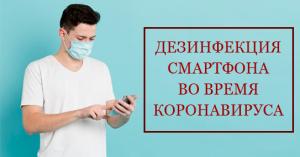 Обработка смартфона от коронавируса