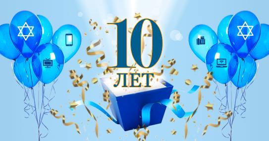 IPayLess 10 лет на рынке связи
