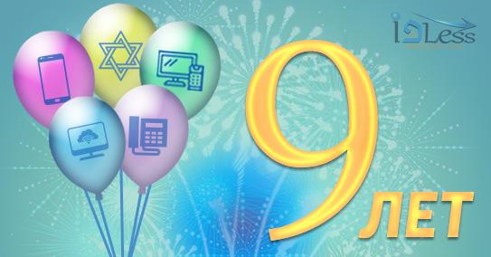 Компания IPayLess празднует 9-летие на рынке связи Израиля