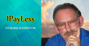 Благодарный отзыв о компании IPayLess Алекса Лейкина (Маалот-Таршиха)