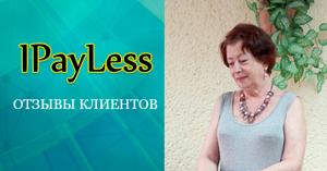 Благодарный отзыв о компании IPayLess Ларисы Поповой (Хайфа)