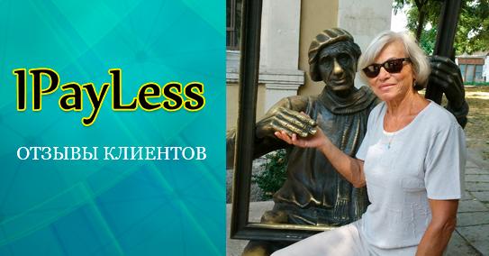 Благодарный отзыв о компании IPayLess Изольды Штейнфельд (Мигдаль-ха-Эмек)