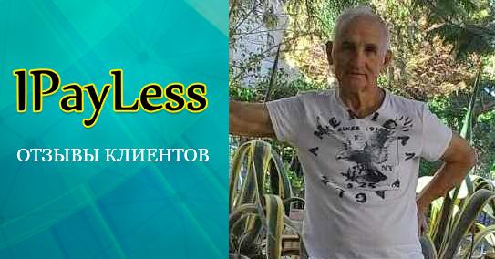 Благодарный отзыв о компании IPayLess Заболотного Алексея (Беэр-Шева)