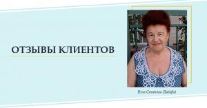 Отзыв о компании IPayLess Нели Семеновой из Хайфы
